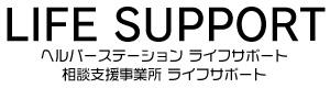 ライフサポート採用サイト